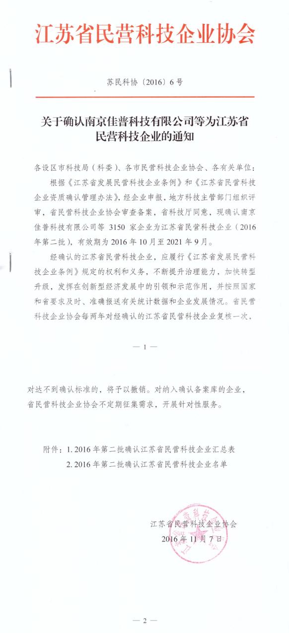 江苏省民营科技企业资质